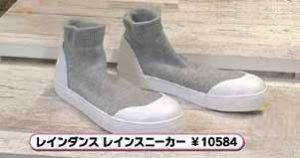 rain_shoes_1606060651