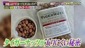 tiger1601182023_000