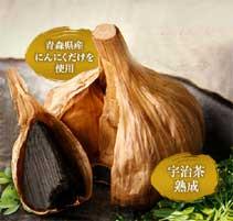 発酵黒にんにく玉