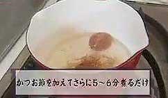 煎り酒作り方3