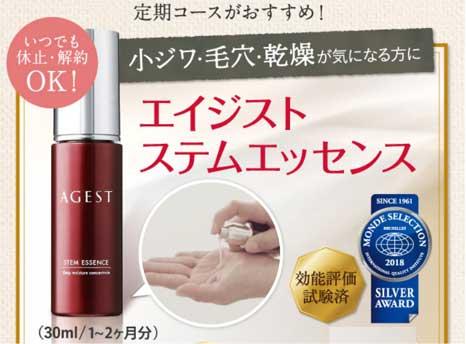 美容液AGEST キャンペーン
