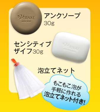 ヴァーナルW洗顔石鹸セット