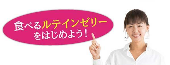 田中律子さん愛用の目のサプリ