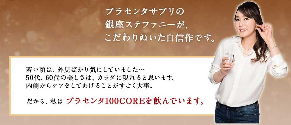 浅野ゆう子さんイメージキャラクタープラセンタ100