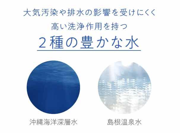沖縄海洋深層水と島根の温泉水