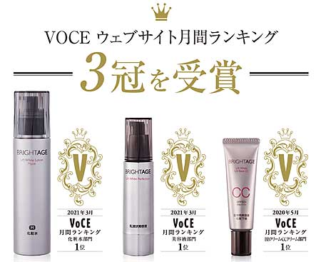 VOCE(ヴォーチェ)3冠受賞