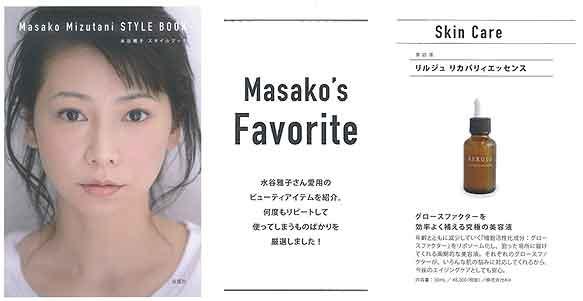 水谷雅子さんのスタイルブック 美容液リルジュ