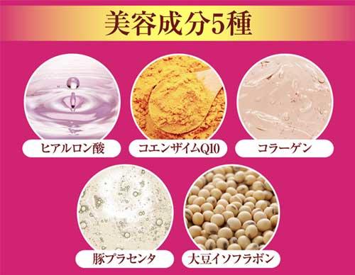 美容成分5種