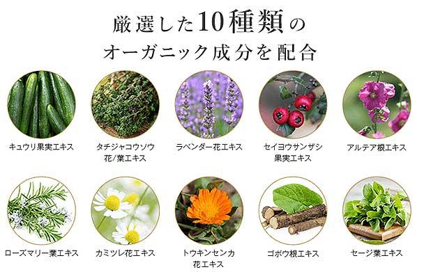10種類のオーガニックエキス配合