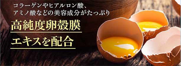 卵殻膜エキス