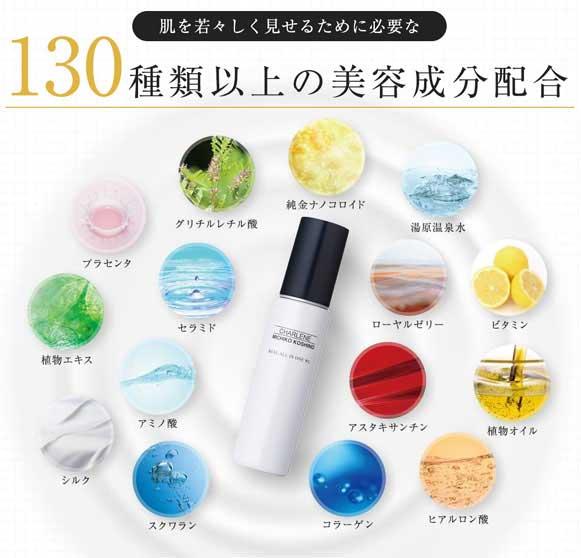 130種類以上の美容成分配合