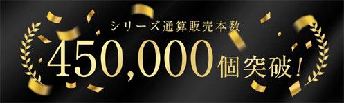 450,000個突破