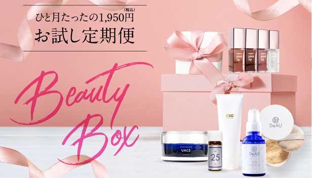 エクセレントメディカル Beauty Box