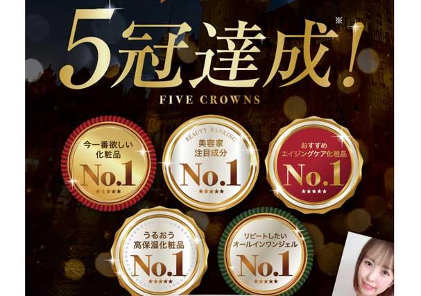 エトワールボーテ全国の美容家アンケート5冠達成
