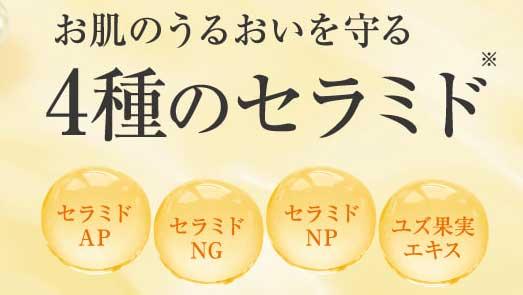 4種のセラミド配合