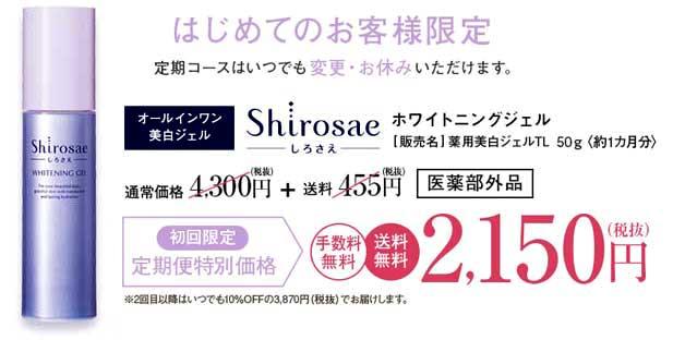 Shirosae-しろさえ-ホワイトニングジェル定期コース