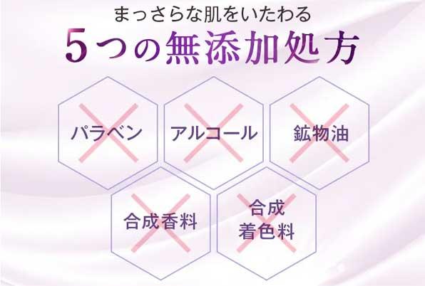 5つの無添加処方