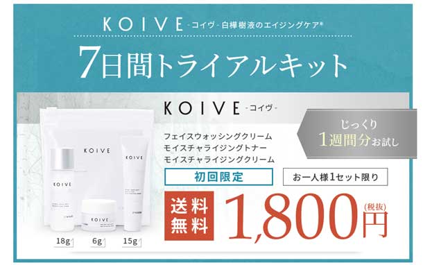 KOIVE-コイヴ7日間トライアルキット