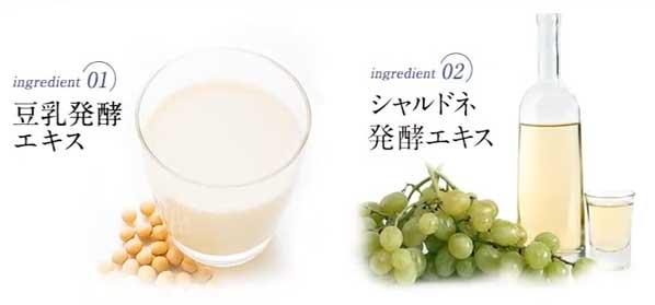豆乳発酵エキスとシャルドネ発酵エキス