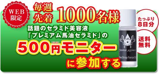 プレミアム馬油セラミド お試し500円モニター