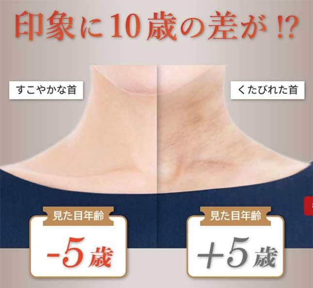 首は、顔よりも年齢が出やすい