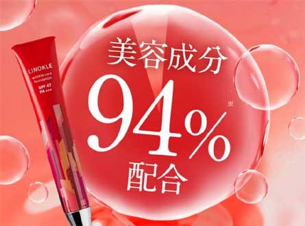美容成分94%