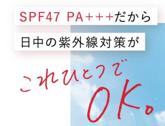 リノクル 日焼け止めSPA47・PA+++