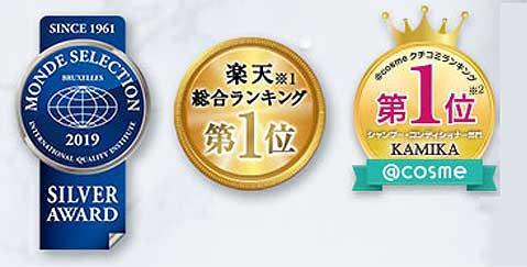 楽天シャンプーランキングで第1位・@cosmeクチコミランキング第1位・モンドセレクション受賞
