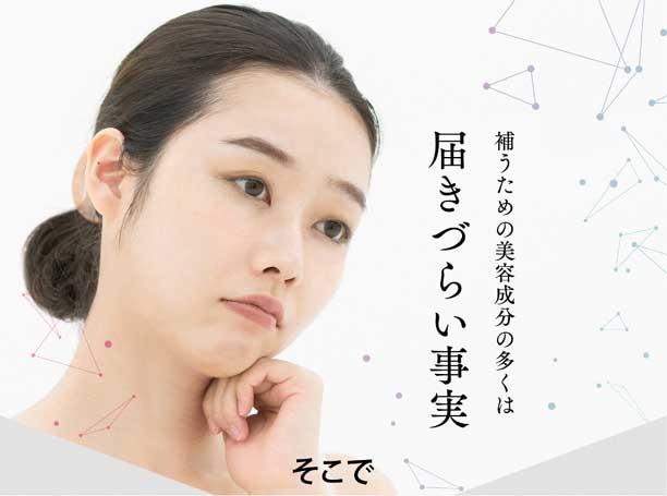 美容液やクリームだけでは、肌の奥まで美容成分が届きづらい