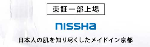 NISSHAは、東証一部上場企業