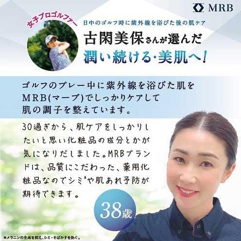 古閑美保さん愛用化粧品 MRB(マーブ)