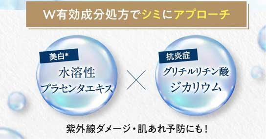 2つの有効成分「水溶性プラセンタエキス」「グリチルリチン酸ジカリウム」