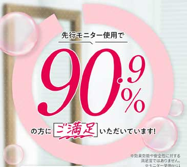 白玉ドロップの満足度90.9%