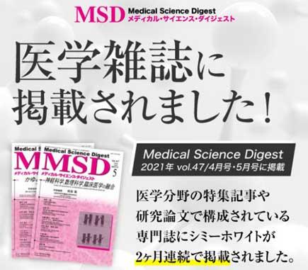 シミーホワイト MSDの医学雑誌に掲載