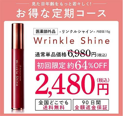 リンクルシャイン(Wrinkle Shine) お得な定期コース