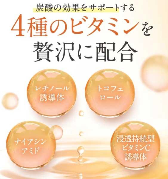 4種のビタミン