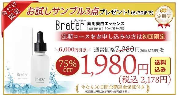 Brater美白美容液のお得な定期コース