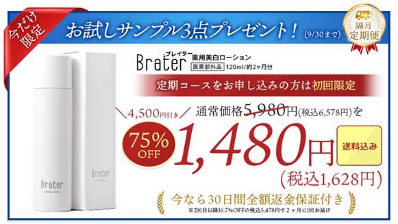 Brater美白化粧水のお得な定期コース