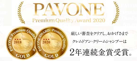 PAVONEプレミアムクオリティアワード2年連続金賞