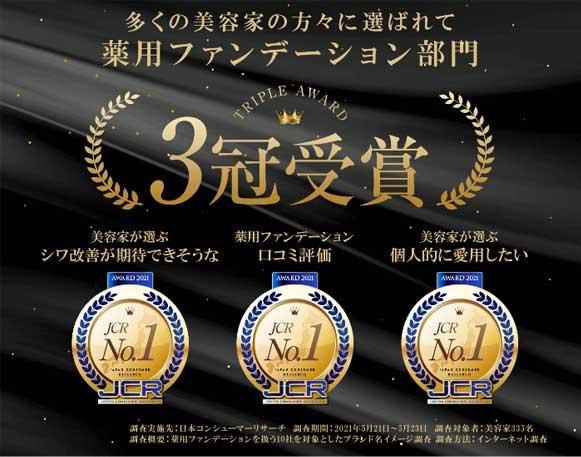 薬用ファンデーション部門で3冠受賞
