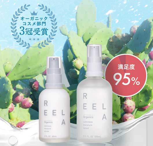 リーラオーガニックス(REELA Organics)