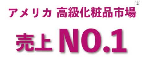 アメリカ高級化粧品市場売上げNo.1