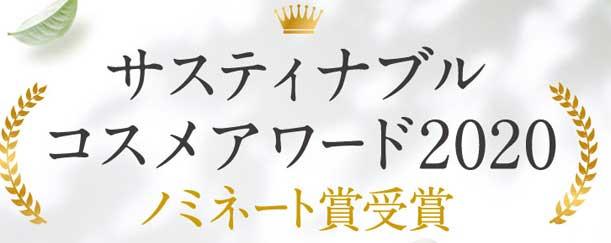 サスティナブルコスメアワード2020ノミネート賞受賞