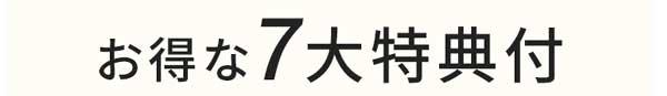 7大特典付き width=