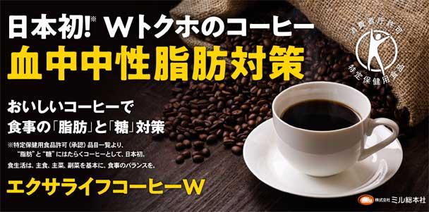 エクサライフコーヒーWは日本初のWトクホ