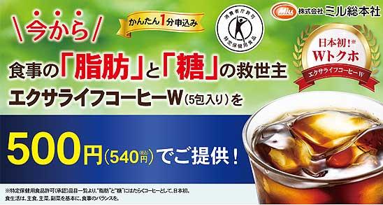 エクサライフコーヒーWのお試しセット(5包)は540円(税込)